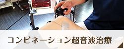 コンビネーション超音波治療