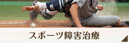 スポーツ障害治療